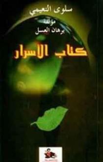 كتاب الأسرار - سلوى النعيمي