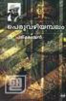 Peruvazhiyambalam - P. Padmarajan