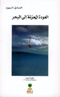 العودة المحزنة إلى البحر - الصادق النيهوم