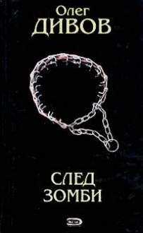 След зомби - Oleg Divov, Олег Дивов