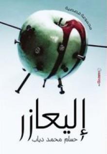 إليعازر - Hosam Diab, حسام محمد دياب
