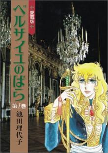 Lady Oscar: La Rose De Versailles, Tome 1 - Riyoko Ikeda, Misato