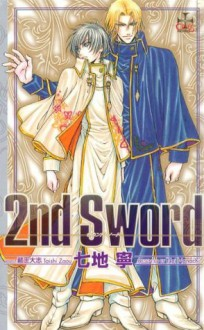 2nd Sword (CROSS NOVELS) (Japanese Edition) - 七地寧, Taishi Zaou