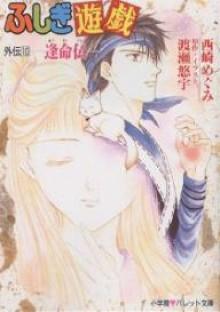 Fushigi Yuugi 10: Ōmeiden - Megumi Nishizaki, Yuu Watase