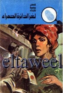 لغز الدائرة الحمراء - محمود سالم