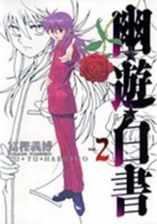 Yūyū Hakusho: 2 - Yoshihiro Togashi