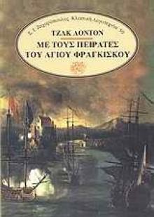 Με τους πειρατές του Αγίου Φραγκίσκου - Jack London, Θ. Δ. Φραγκόπουλος