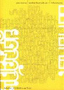ยอกอักษร ย้อนความคิด เล่ม 1 ว่าด้วยวรรณกรรม - นพพร ประชากุล
