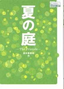 夏の庭 = The friends - Kazumi Yumoto, 湯本香樹実