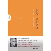 Kill a robin(Be in remembrance of a slab) (Chinese edidion) Pinyin: sha si yi zhi zhi geng niao ( ji nian ban ) - Harper lee, Gao Hongmei
