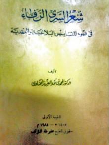 شعر السري الرفاء في ضوء المقاييس البلاغية والنقدية - المحمدي عبد العزيز الحناوي