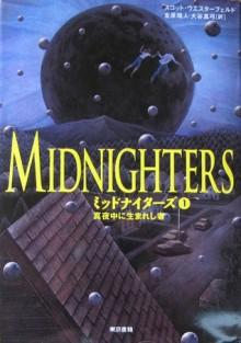 ミッドナイターズ 1 真夜中に生まれし者 (Midnighters Manga, #1) - Scott Westerfeld