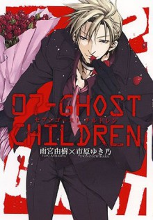 07-Ghost Children - Yuki Amemiya