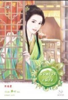 จอมโจรแพ้ใจ - Dian Xin, เตี่ยนซิน, พวงหยก