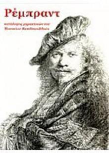 Ρέμπραντ: Κατάλογος χαρακτικών του Μουσείου Rembradthuis - Eva Ornstein - Van Slooten, Marijke Holtrop, Μάρια Διαμάντη