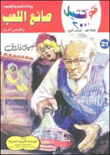 صانع اللعب وقصص أخرى - نبيل فاروق