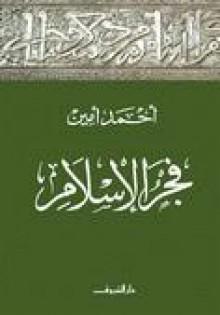 فجر الإسلام - أحمد أمين