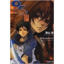 9S #3 - Tōru Hayama, 山本 ヤマト