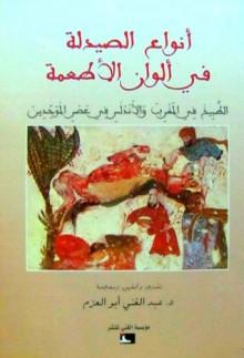 أنواع الصيدلة في ألوان الأطعمة : الطبيخ في المغرب والأندلس في عصر الموحدين - عبد الغني أبو العزم