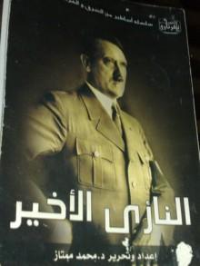 النازي الأخير - محمد ممتاز