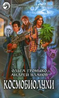 Космобиолухи - Olga Gromyko, Ольга Громыко, Andrey Ulanov, Андрей Уланов