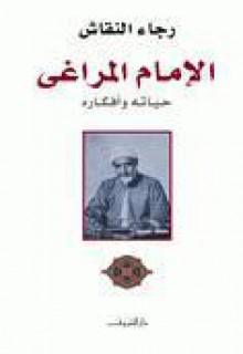 الإمام المراغي: حياته وأفكاره - رجاء النقاش