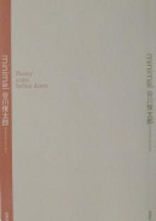Minimal - Shuntarō Tanikawa, William I. Elliott