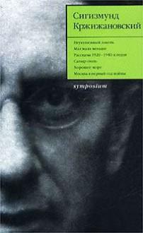 Собрание сочинений в 5 томах. Том 3 - Sigizmund Krzhizhanovsky, Sigizmund Krzhizhanovsky