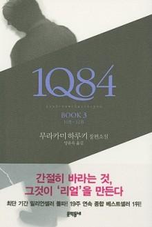 1 Q84, Book 3 (Korean Edition) - Haruki Murakami