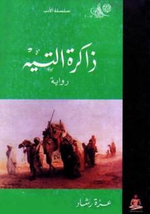 ذاكرة التيه - عزة رشاد