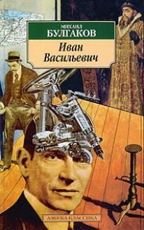Иван Васильевич - Mikhail Bulgakov, Mikhail Bulgakov