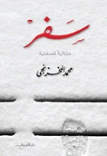 سفر - محمد المخزنجي
