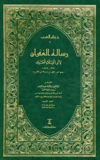 رسالة الغفران - أبو العلاء المعري, عائشة عبد الرحمن