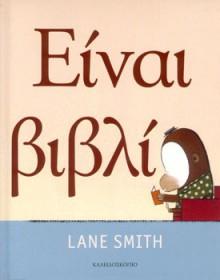 Είναι Βιβλίο - Lane Smith