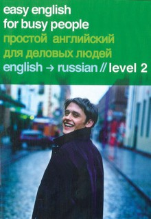 Easy English for Busy People: English to Russian Level 2 - Helen Costello, Max Bollinger, Julie Maisey