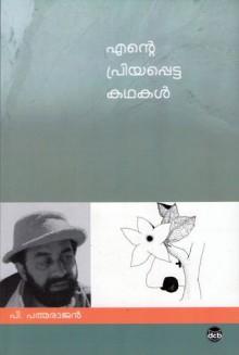 Ente Priyappetta Kadhakal - P. Padmarajan