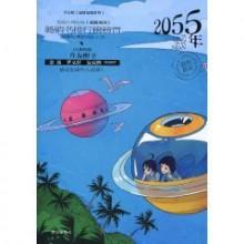 Year 2055 (Chinese Edition) - xu you bin