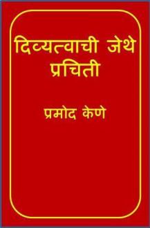 Divyatvachi Jethe Prachiti (Pramod Kene) - Various Marathi authors