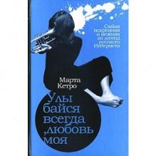 Улыбайся всегда, любовь моя - Marta Ketro