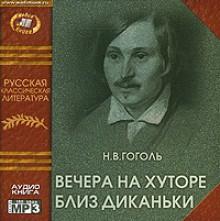 Вечера на хуторе близ Диканьки - Nikolai Gogol
