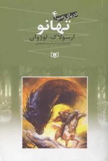 دریای زمین 4 : تهانو / Tehanu (The Earthsea Cycle, #4) - Ursula K. Le Guin, پیمان اسماعیلیان, ارسولا ک. لوژوان