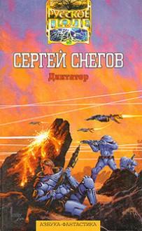 Диктатор - Sergey Snegov, Сергей Снегов