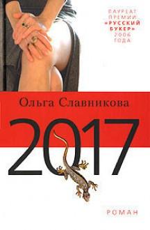 2017 - Olga Slavnikova, Ольга Славникова