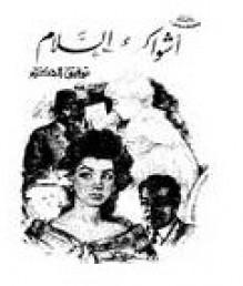 أشواك السلام - توفيق الحكيم