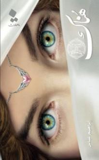 Hunaak! (Arabic Edition) - Ibraheem Abbas
