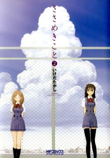 ささめきこと 2 [Sasamekikoto: 2] - Takashi Ikeda