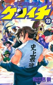 History's Strongest Disciple Kenichi Volume 22 - Syun Matsuena