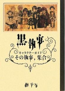 Black Butler Character Guide: The Butler, Assembles (Kuroshitsuji Kyarakutā Gaido: Sono Shitsuji Shūgō) - Yana Toboso