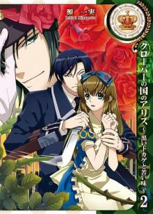 Clover no Kuni no Alice - Kuroi Tokage to Nigai Aji - クローバーの国のアリス~黒いトカゲと苦い味~ 2 - QuinRose