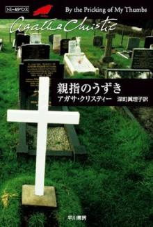 親指のうずき (クリスティー文庫) (Japanese Edition) - 深町 眞理子, Agatha Christie